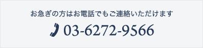 お急ぎの方はお電話でもご連絡いただけます:03-6272-9566
